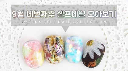 9월 네번째주 셀프네일 모아보기 / Weekly self nail art collection