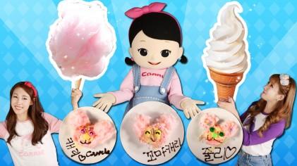 달콤한 솜사탕으로 캐리 줄리의 곰돌이 아이스크림 만들기ㅣ캐리와장난감친구들