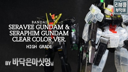 HG 1/144 세라비 건담 & 세라핌 건담 클리어 컬러 / SERAVEE GUNDAM & SERAPHIM GUNDAM CLEAR COLOR VER.