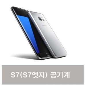 S7/S7엣지/SM-G930/935/특A급중고/3사공통/알뜰폰가능