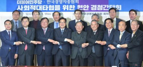 """경총 """"文정부 정책변화 속도 빨라 어려워"""""""