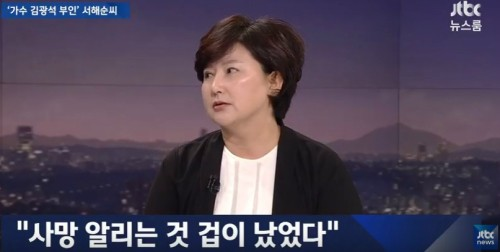 """고 김광석 부인 서씨, """"딸 죽었을 때 사망신고 하는 건지 몰랐다"""""""