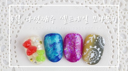 8월 다섯째주 셀프네일 모아보기 / Weekly self nail art collection