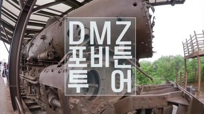 DMZ 포비든 투어(DMZ Forbidden Tour)