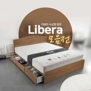 파격특가할인/리베라 수납형 침대 모음전-슈퍼싱글/퀸
