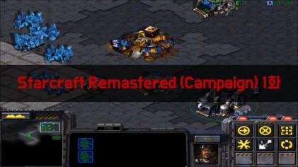 스타크래프트 리마스터 (캠페인 오리지널 에피소드 1 테란) 1화