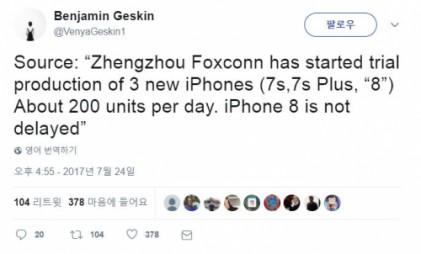"""""""아이폰8 출시 지연없을 것...애플, 터치 ID 내장 성공"""""""