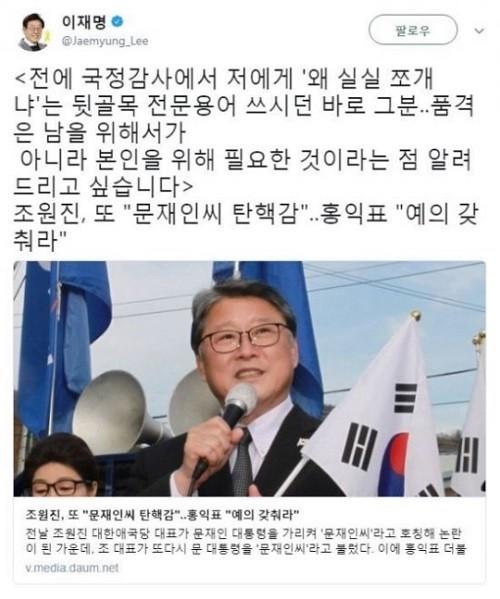 """조원진 '문재인씨' 지칭에 이재명 """"뒷골목 전문용어 쓰던 바로 그 분"""""""