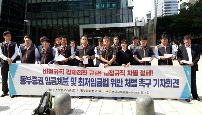 """동부증권 노조, 고원종 사장 사퇴 촉구…""""강압적 구조조정"""""""