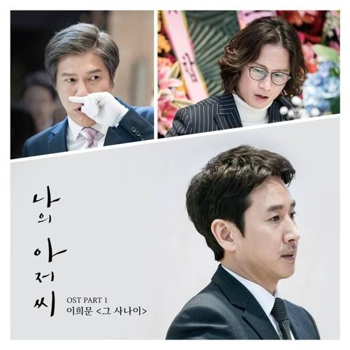민요 록밴드 씽씽의 이희문, tvN '나의 아저씨''OST 참여…리메이크곡 '그 사나이'