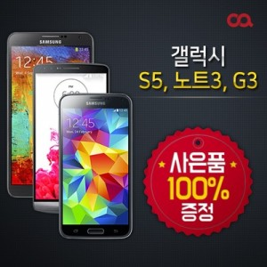 갤럭시S5/노트3/G3/A급 중고폰/공기계/중고스마트폰