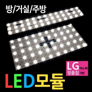 국산 LED모듈 방등 거실등 조명 LED전구 형광등
