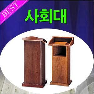 목재사회대/강연대/캐비넷/수납장/장식장/책상