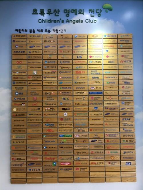 한국마사회, 초록우산 어린이재단 '명예의 전당' 등재