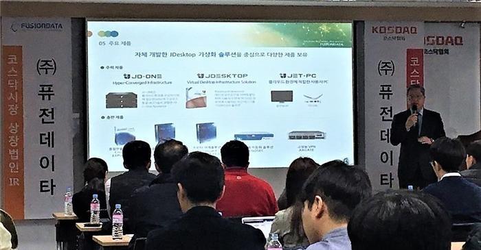 """퓨전데이타 """"퍼블릭클라우드 솔루션 제공회사로 발돋움"""""""