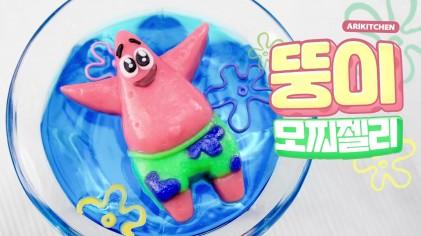 통통! 출렁~♥ 뚱이 모찌젤리 만들기!