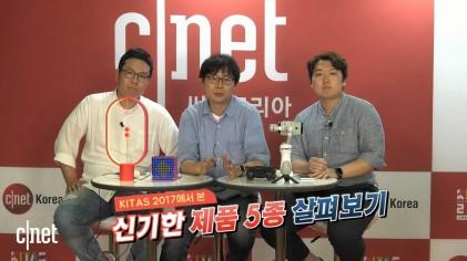 KITAS 2017 현장에서 만난 독특하고 신기한 제품 5종