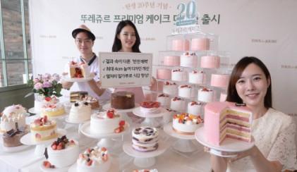 뚜레쥬르 브랜드 론칭 20주년 기념 프리미엄 케이크 50여종 출시