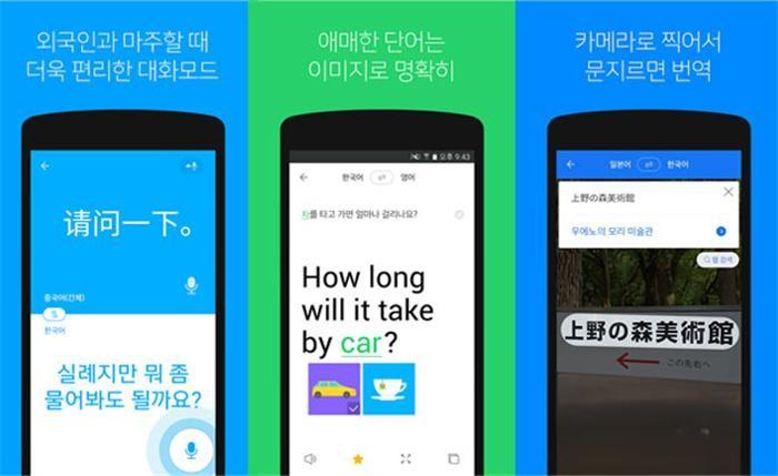 '파파고'·'지니톡' 동시 통역앱, 평창서 언어 해결사로