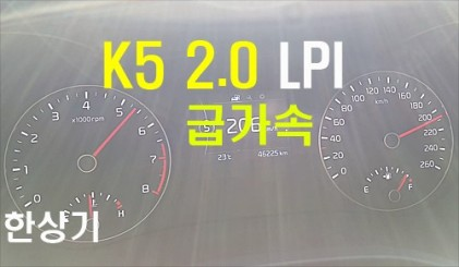 기아 K5 2.0 LPI 0→206km/h 가속(Kia Optima LPG Acceleration) - 2017.05.16