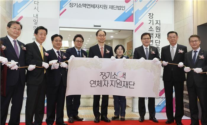 장기소액연체자 지원 재단법인 출범…26일부터 신청 접수