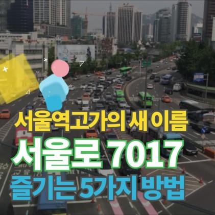 서울로 7017 제대로 즐기는 5가지 방법