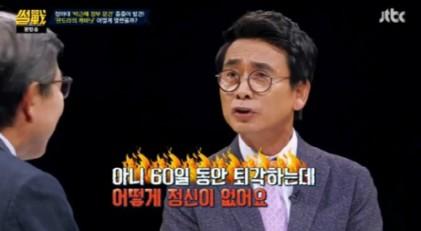 """썰전 유시민, 청와대 문건…""""또 다른 곳에서 찾아 분석 중일 수 있다"""""""