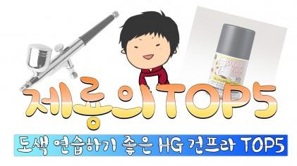 도색 연습하기 좋은 HG 건프라 TOP5