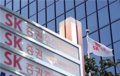 SK증권 매각 우선협상대상자, '케이프투자증권' 선정