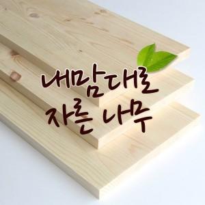 diy목재 원목 합판재단 목재재단 나무재단 나무판