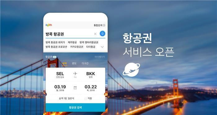 카카오, 항공권 예약 서비스 시작…12개 여행사 제휴