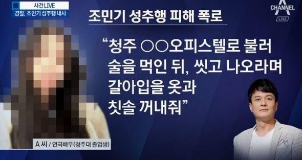"""""""성추행 뒤 목격자"""" 오동식 이윤택-송하늘 조민기 '내부고발'"""