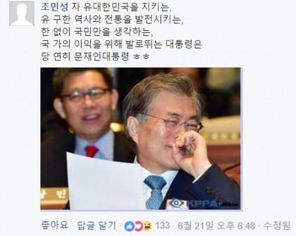 정치권 '오행시' 열풍 … 민주당·한국당 설전