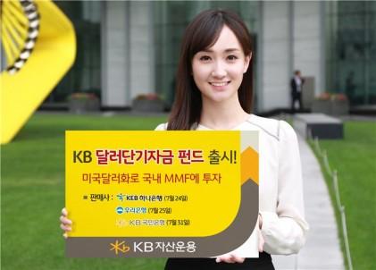 KB자산운용, KB달러단기자금펀드 출시