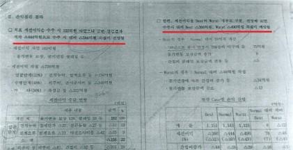 삼성물산 vs 쌍용건설, 9호선 공사비 놓고