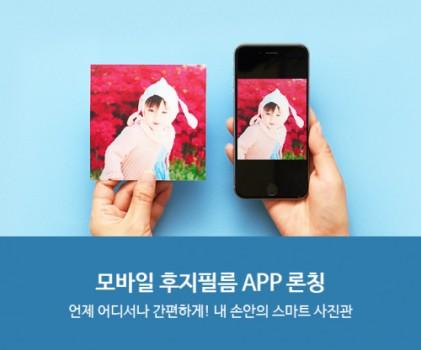 한국후지필름, '모바일 후지필름' 앱 출시…포토북 제작 가능