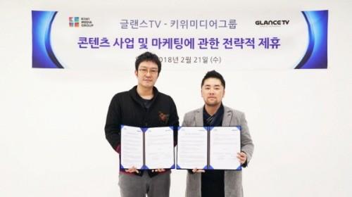 """키위미디어그룹, 글랜스TV와 전략적 제휴 """"아티스트 성장 도모"""""""