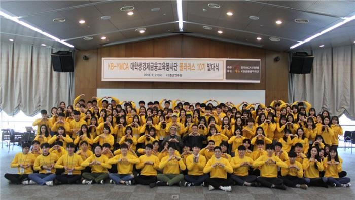 KB금융, 대학생 경제·금융교육 봉사단 10기 발대식 개최
