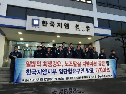 한국GM 노조 임금