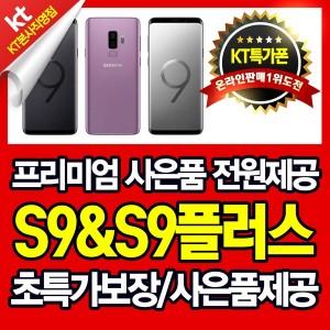 KT/갤럭시S9 S9플러스/사은품/미니빔/커피머신/드론