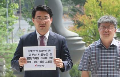 """靑 잇따른 문건 공개에 보수야당 반발 """"생중계 호들갑"""""""
