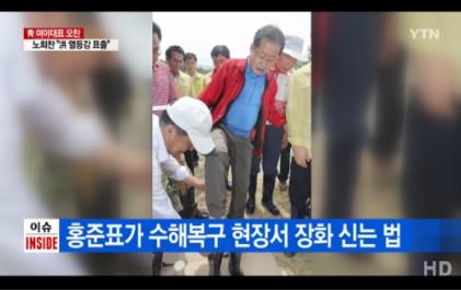 """홍준표 장화도 못 신는 서민대통령 될 뻔…""""권위주의의 상징"""" 지적"""