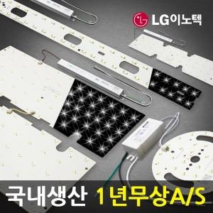 국산 LED모듈 기판 방등 거실등 형광등 LED전구 전등