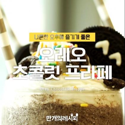 초콜릿프라페 먹으러 일루 오레오♥