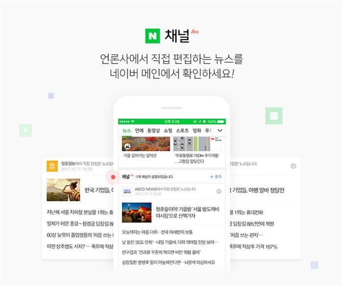 네이버, 언론사 편집 서비스 '채널' 설정수 100만 돌파
