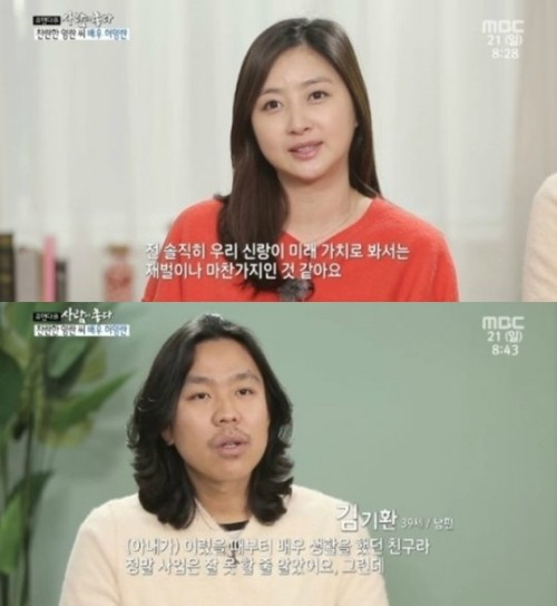 """'사람이 좋다' 허영란, 남편 재벌설에 """"끼·능력 대단…재벌 가치"""""""