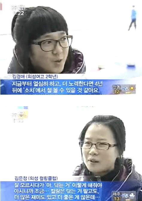 '금메달 가즈아~' 여자컬링 대표팀 8년 만에 이룬 포부 '눈길'
