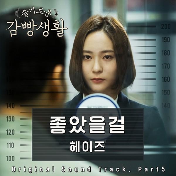 '믿고 듣는' 헤이즈, tvN '감빵생활' OST '좋았을걸' 드디어 나온다
