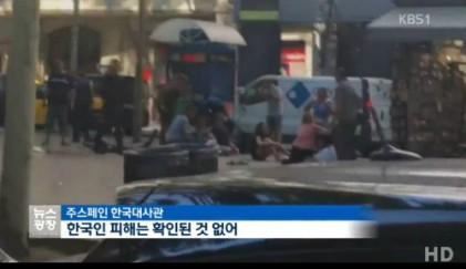"""외교부 """"13명 사망 90여명 부상한 바르셀로나 차량 테러, 한국민 피해 없다"""""""