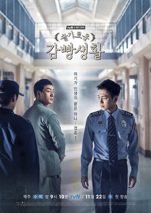종영 D-DAY '감빵생활', 2상 6방의 '슬기로운' 엔딩을 기대해